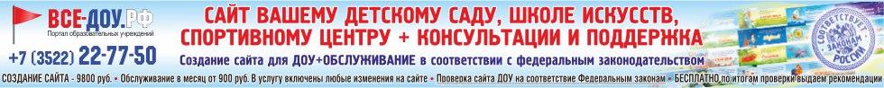 Портал все-доу.рф